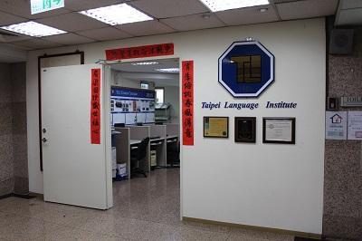 TLI 中華語文研究所 台北ルーズベルトセンター
